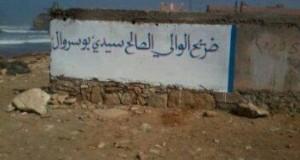 (مجيد الدولاب) نجاة عتابو
