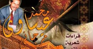 الجماعة الحضرية لمكناس تحتفي بالشاعر محمد عيساوي مرجاني