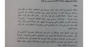 مواطن يهدد أمن ساكنة حي الأزهر لمصلى بمكناس بكل الوسائل ، والسكان يتهمون السلطات بالتواطأ