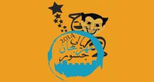 مهرجان آسفي ليالي جسور المسرحية 2014