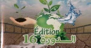انطلاق فعاليات مهرجان العالم العربي للفيلم القصير أزرو/ إفران في دورته 16