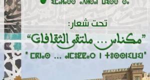الأسبوع الثقافي السابع للجماعة الحضرية لمكناس