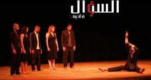 شظايا أنتيغون عرض في الرقص المعاصر لفرقة أرابيسك