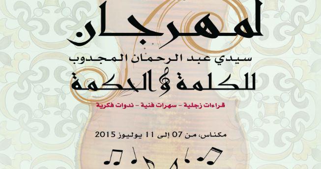festival-abderrahmane-el-majdoub