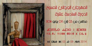festival-theatre-meknes