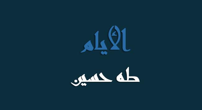 al-ayam-taha-hussine